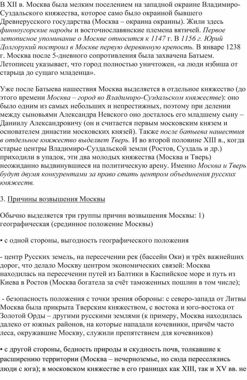 В XII в. Москва была мелким поселением на западной окраине