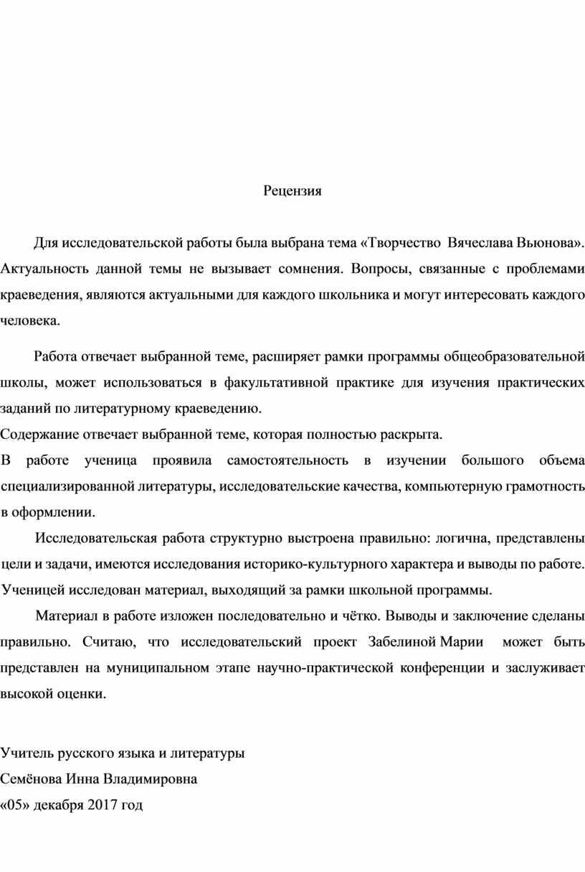 Рецензия Для исследовательской работы была выбрана тема «Творчество