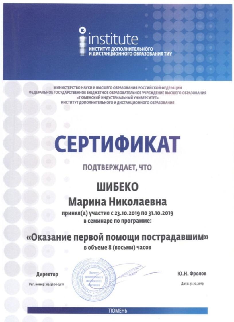 Сертификат по программе «Оказание первой помощи пострадавшим», ФГБОУ ВО ТИУ