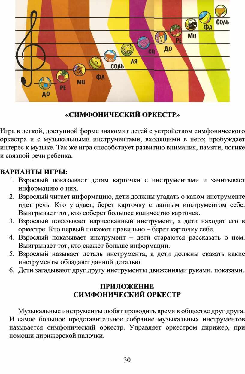 СИМФОНИЧЕСКИЙ ОРКЕСТР» Игра в легкой, доступной форме знакомит детей с устройством симфонического оркестра и с музыкальными инструментами, входящими в него; пробуждает интерес к музыке