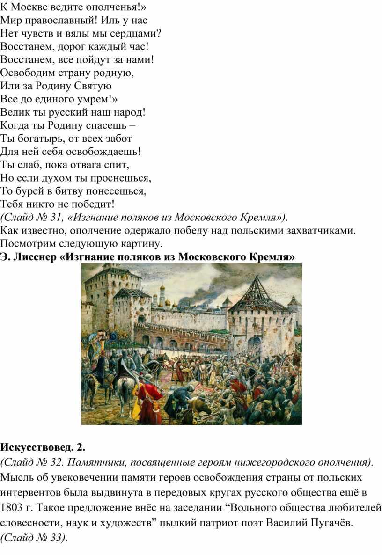 К Москве ведите ополченья!» Мир православный!
