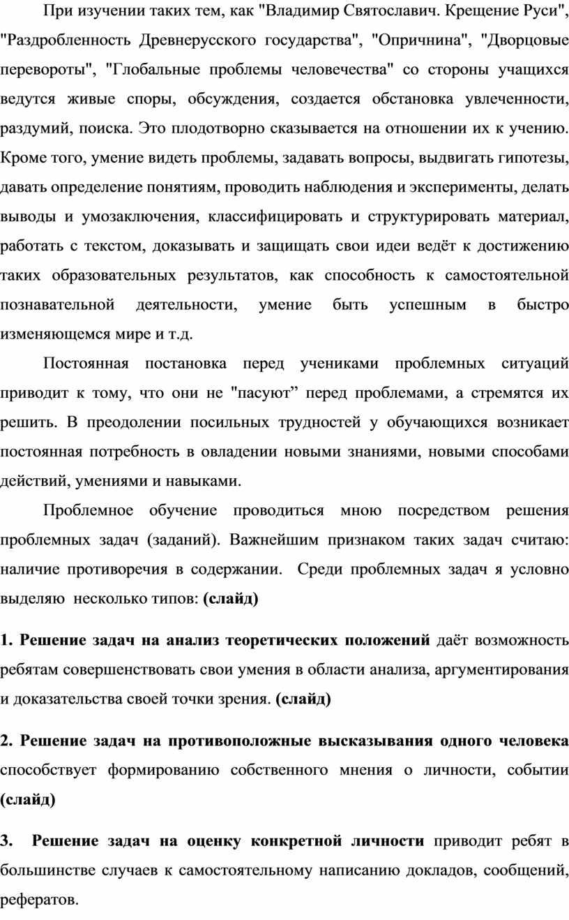 """При изучении таких тем, как """"Владимир"""