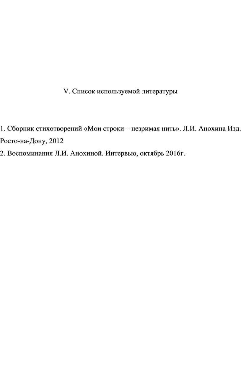 V . Список используемой литературы 1