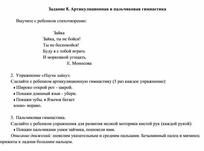 Задание 8. Артикуляционная и пальчиковая гимнастика