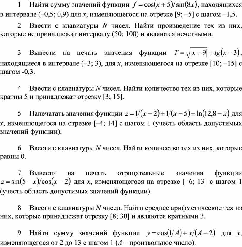 Найти сумму значений функции , находящихся в интервале (–0,5; 0,9) для x , изменяющегося на отрезке [9; –5] с шагом –1,5