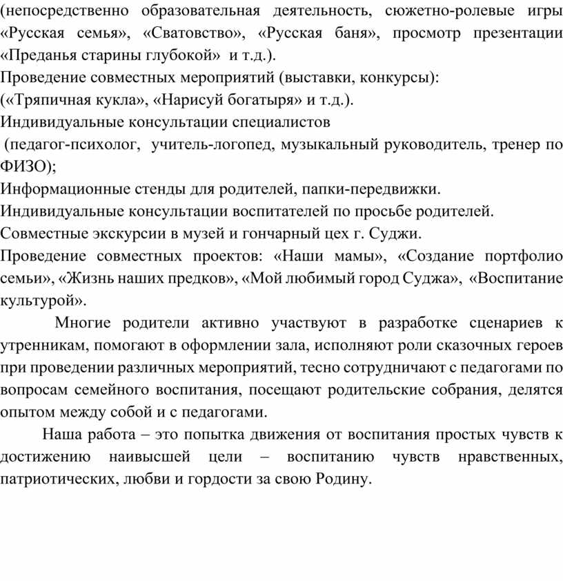 Русская семья», «Сватовство», «Русская баня», просмотр презентации «Преданья старины глубокой» и т