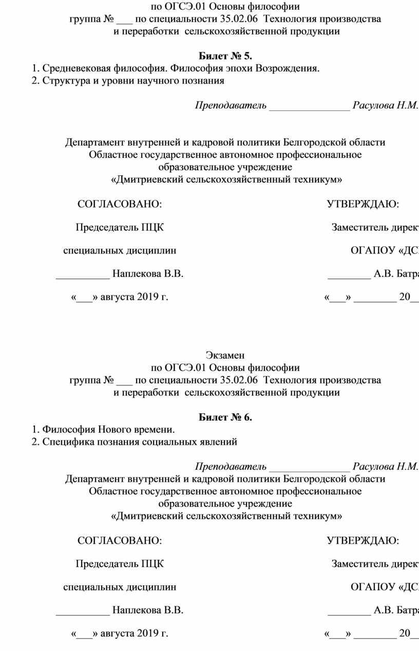 ОГСЭ.01 Основы философии группа № ___ по специальности 35