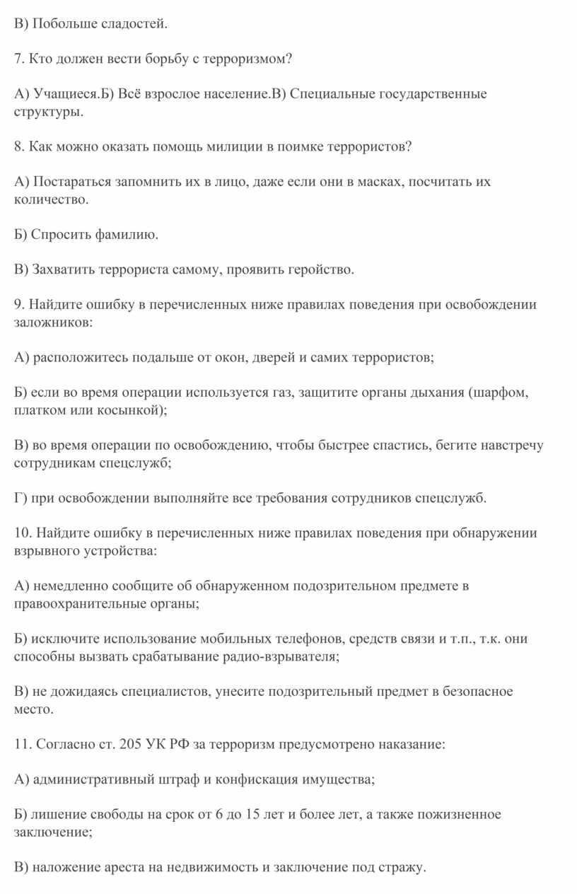 В) Побольше сладостей. 7. Кто должен вести борьбу с терроризмом?