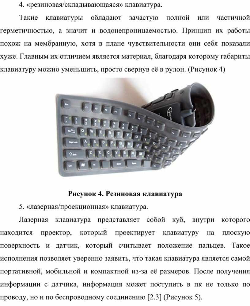 Такие клавиатуры обладают зачастую полной или частичной герметичностью, а значит и водонепроницаемостью