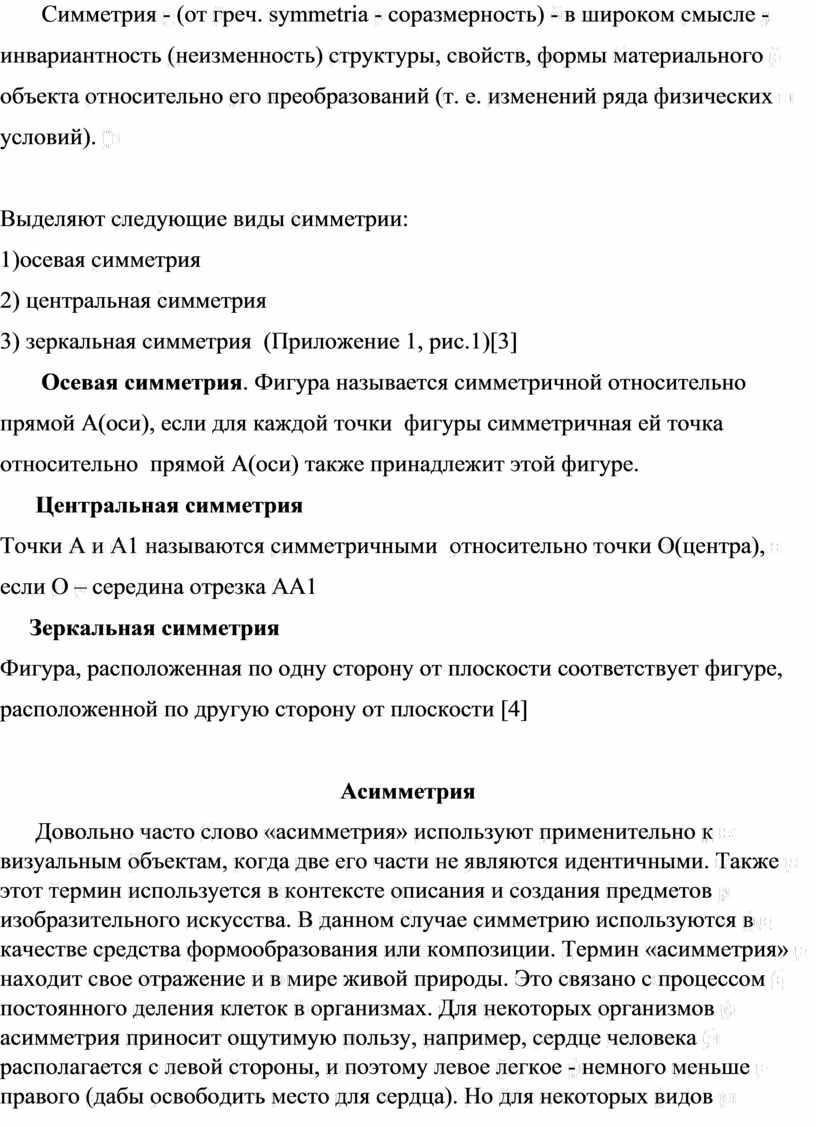 Симметрия представители - (от интересней греч