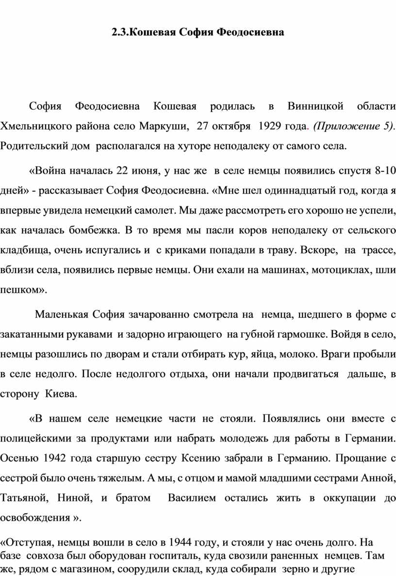 Кошевая София Феодосиевна