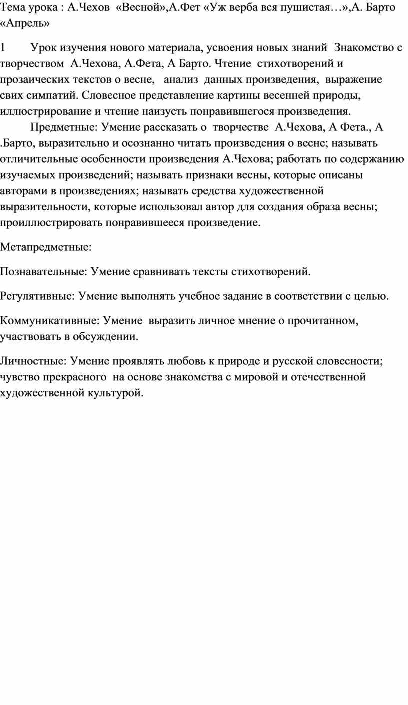 Тема урока : А.Чехов «Весной»,А
