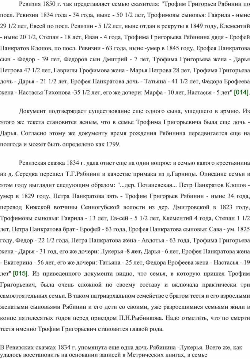 """Ревизия . так представляет семью сказителя: """"Трофим"""