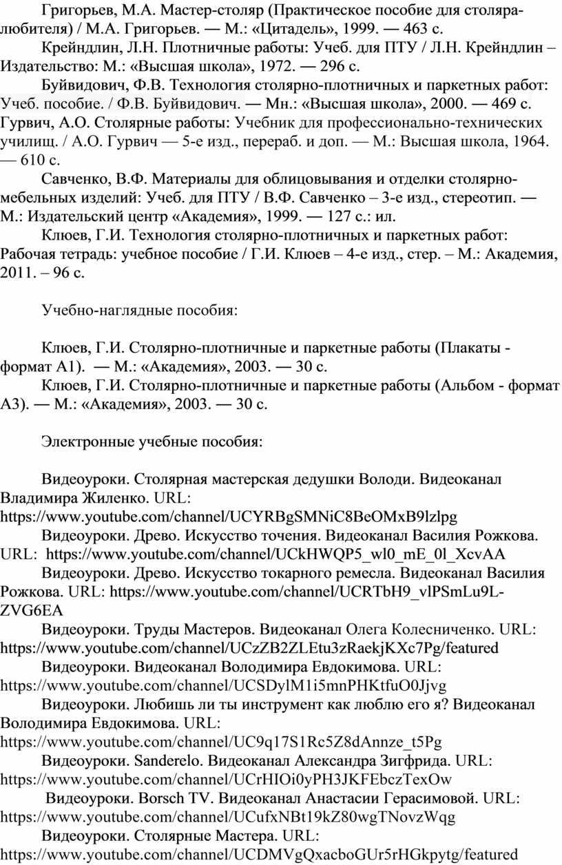 Григорьев, М.А. Мастер-столяр (Практическое пособие для столяра-любителя) /