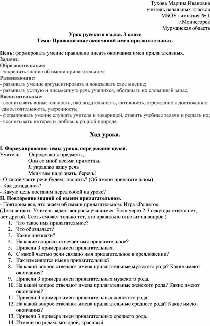 Тухова Марина Ивановна учитель начальных классов