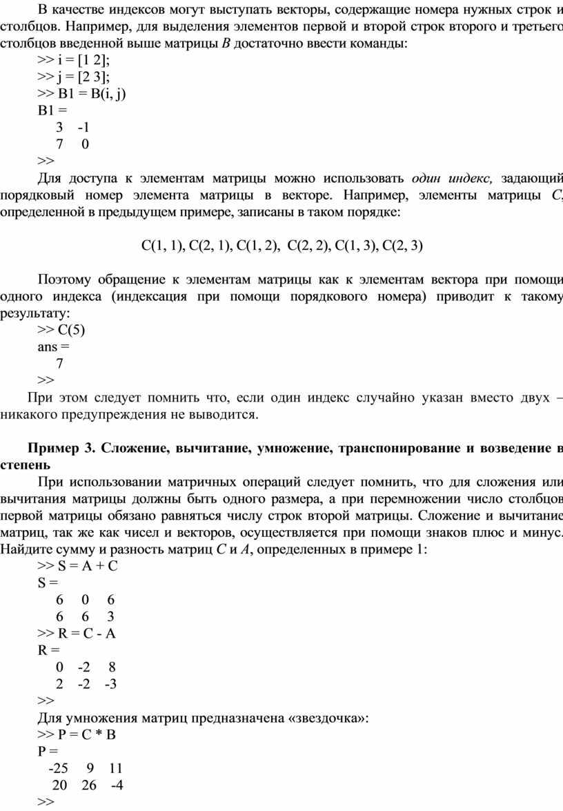 В качестве индексов могут выступать векторы, содержащие номера нужных строк и столбцов