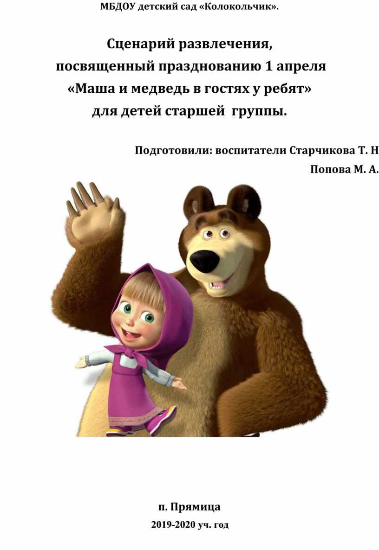 МБДОУ детский сад «Колокольчик»