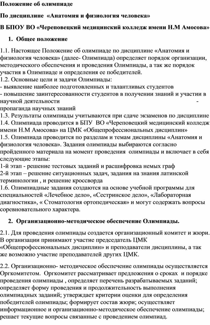 Положение об олимпиаде По дисциплине «Анатомия и физиология человека»