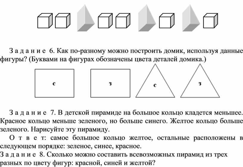 З а д а н и е 6. Как по-разному можно построить домик, используя данные фигуры? (Буквами на фигурах обозначены цвета деталей домика