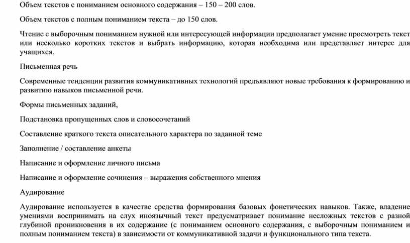 Объем текстов с пониманием основного содержания – 150 – 200 слов