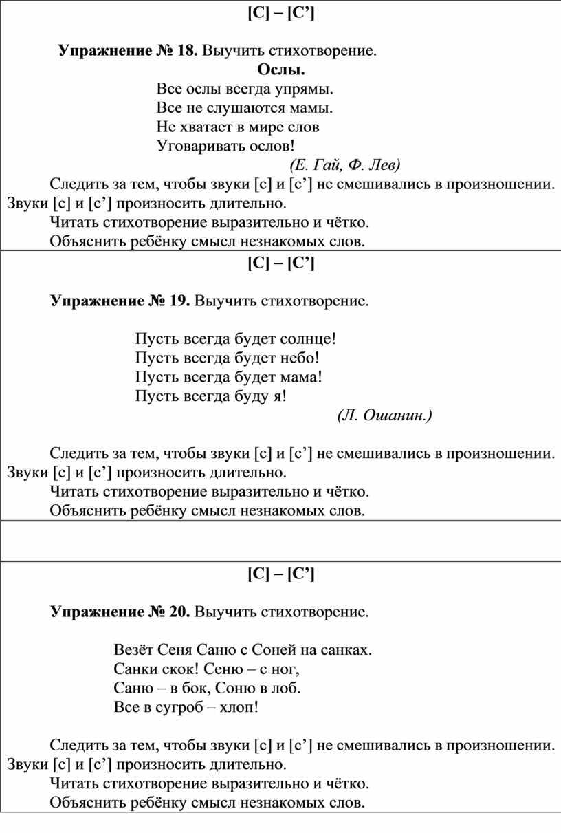С] – [ C '] Упражнение № 18