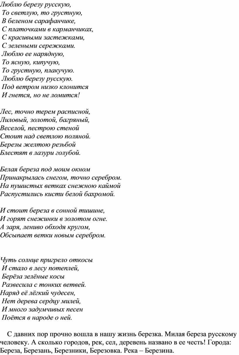 Люблю березу русскую, То светлую, то грустную,