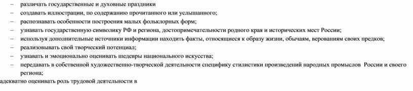 РФ и региона, достопримечательности родного края и исторических мест