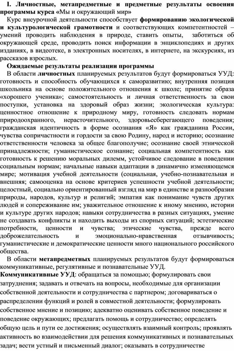 I . Личностные, метапредметные и предметные результаты освоения программы курса «