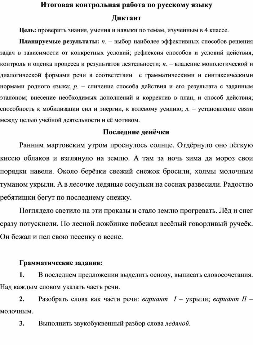 Итоговая контрольная работа по русскому языку