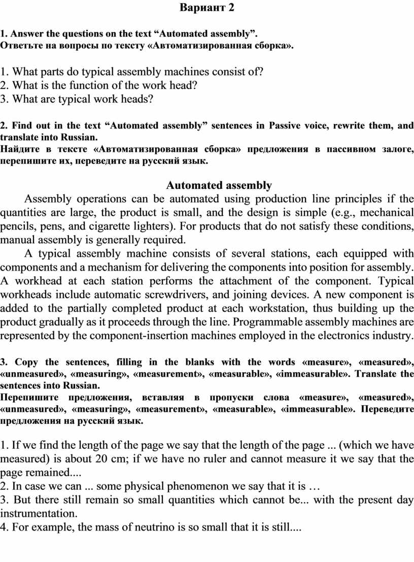 """Вариант 2 1. А nswer the questions on the text """"Automated assembly"""""""