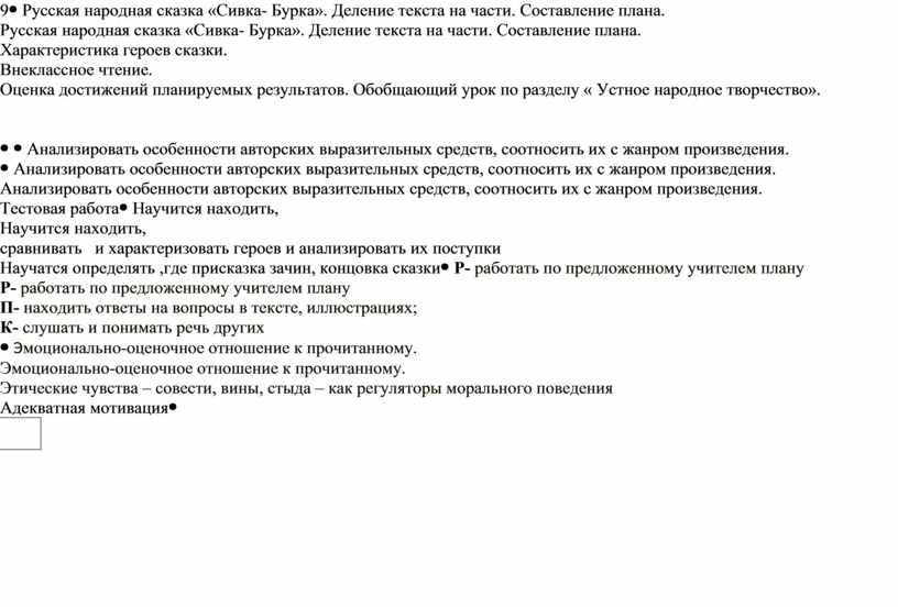 Русская народная сказка «Сивка-