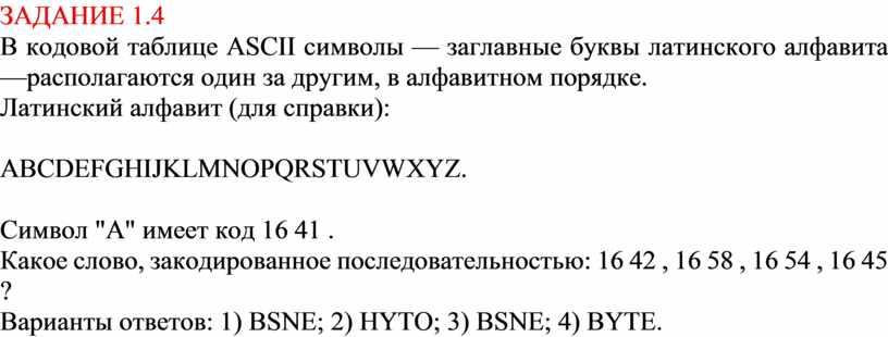 ЗАДАНИЕ 1.4 В кодовой таблице