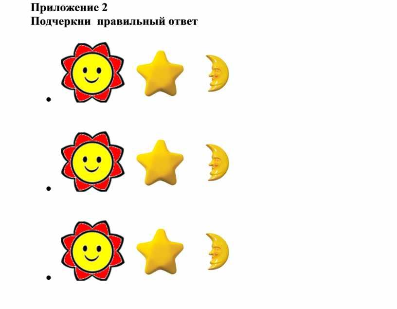 Приложение 2 Подчеркни правильный ответ · · ·