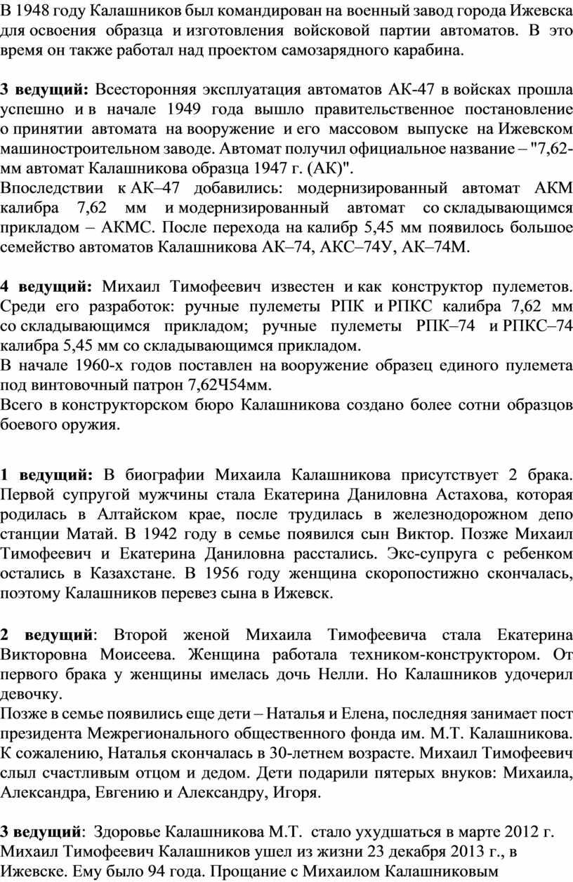 В 1948 году Калашников был командирован на военный завод города
