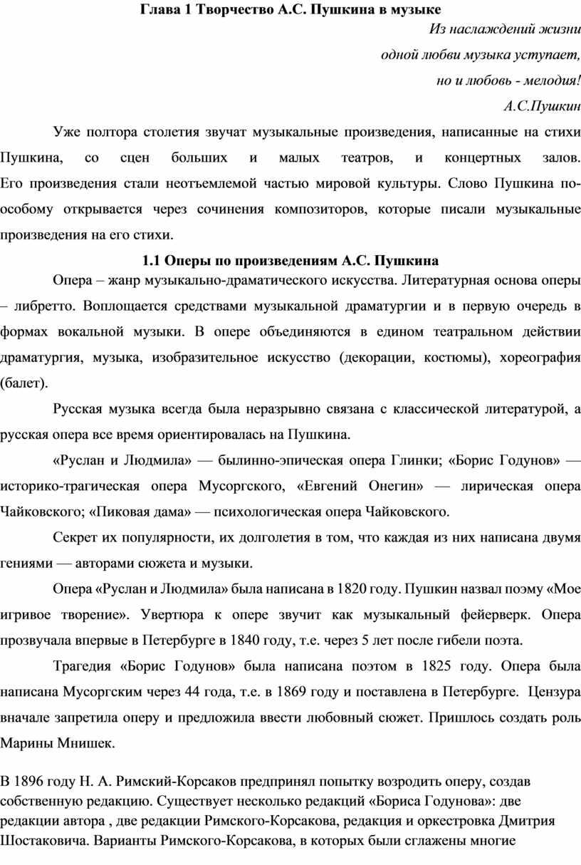 Глава 1 Творчество А.С. Пушкина в музыке