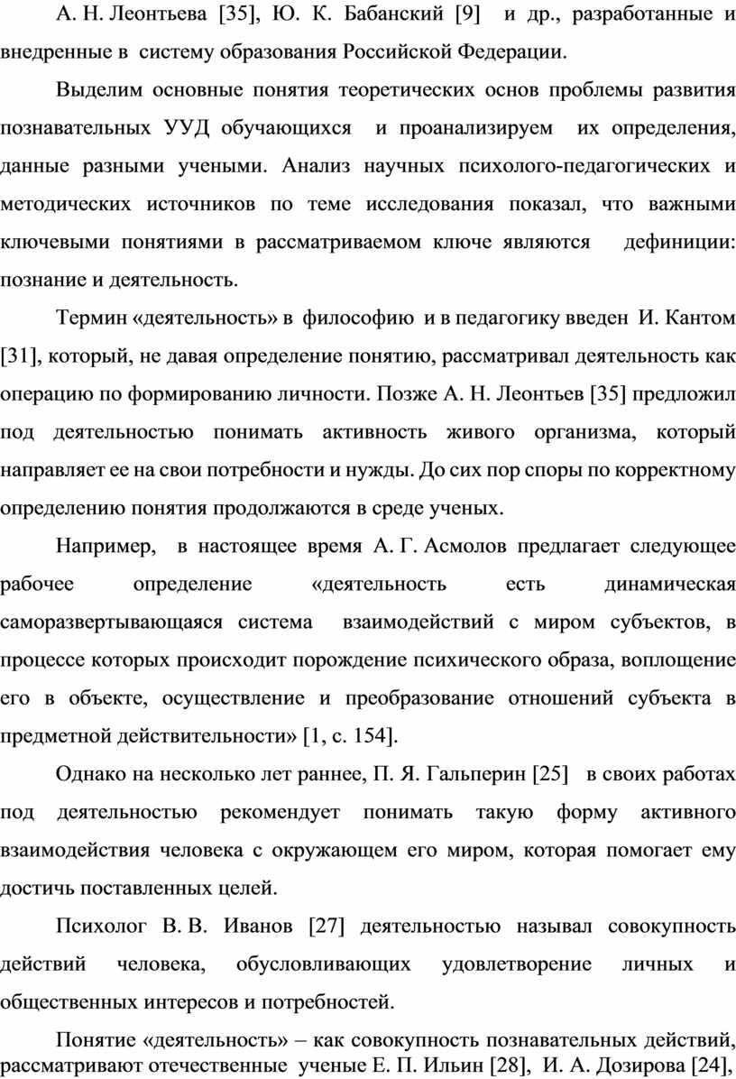 А. Н. Леонтьева [35], Ю. К. Бабанский [9] и др