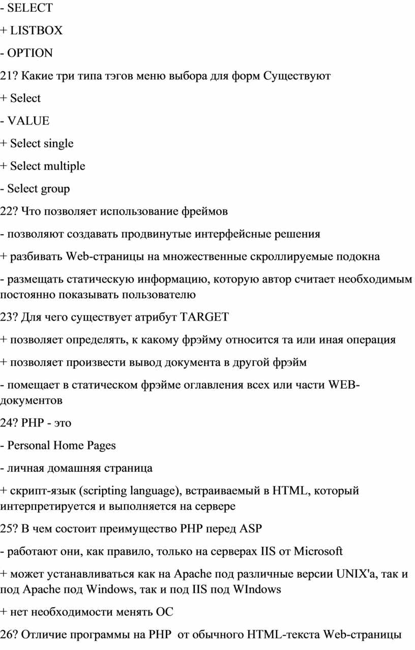 SELECT + LISTBOX - OPTION 21?
