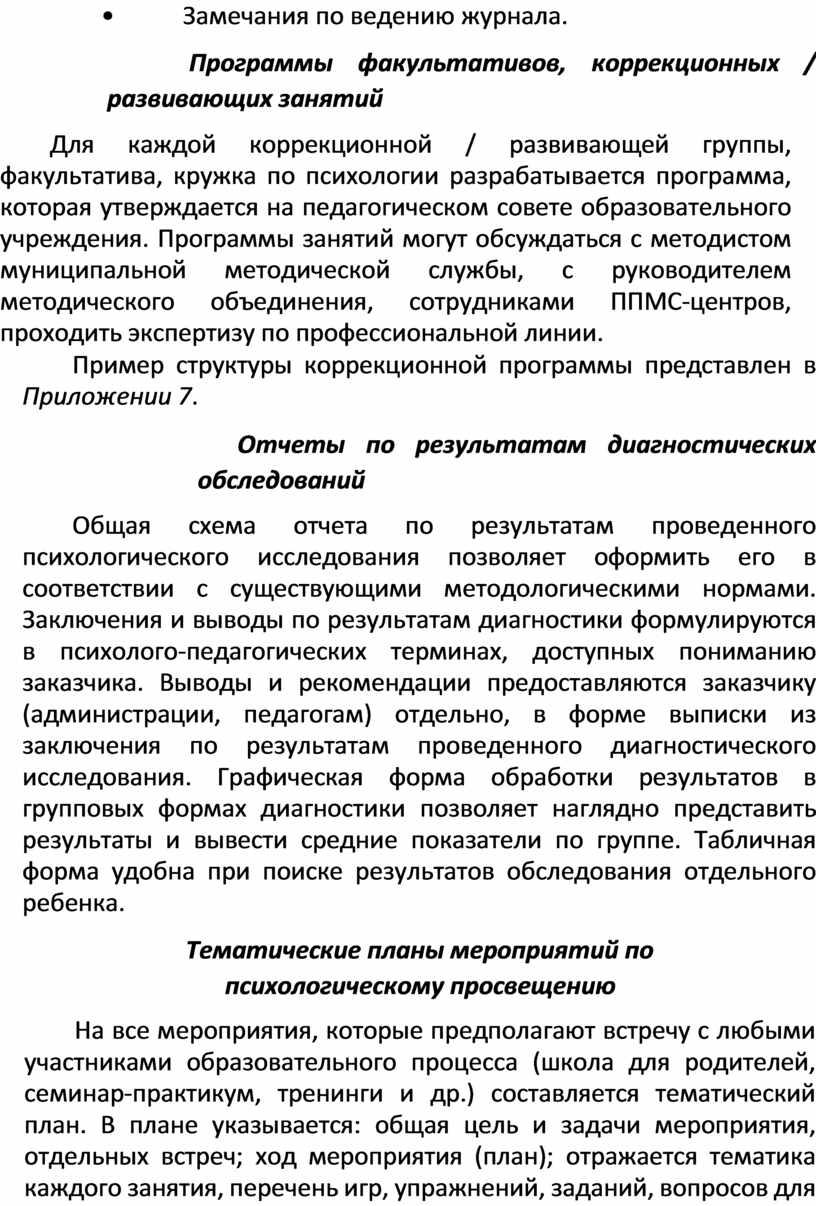 Замечания по ведению журнала.