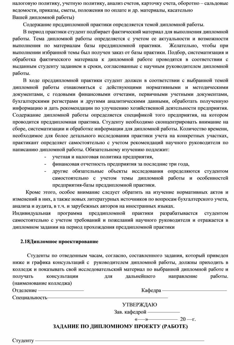 Вашей дипломной работы)