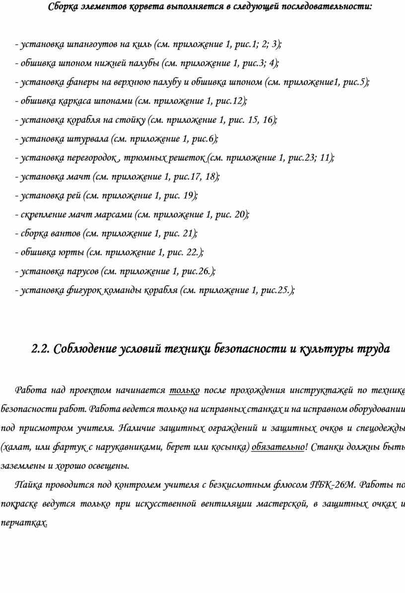 Сборка элементов корвета выполняется в следующей последовательности: - установка шпангоутов на киль (см