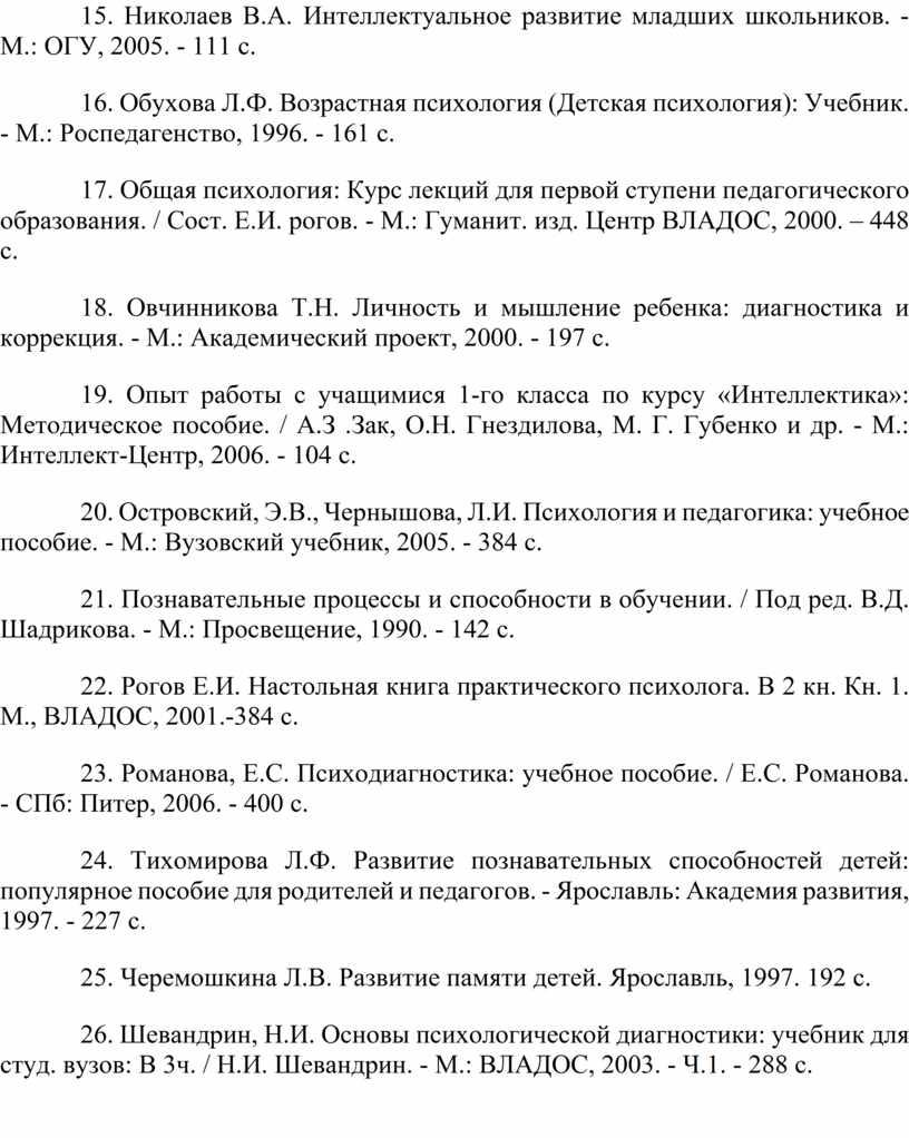 Николаев В.А. Интеллектуальное развитие младших школьников