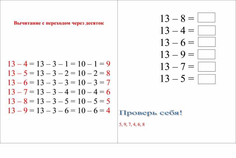 Вычитание с переходом через десяток 13 – 4 = 13 – 3 – 1 = 10 – 1 = 9 13 – 5 = 13…