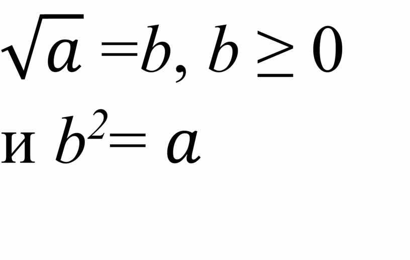 = b , b ≥ 0 и b 2 =