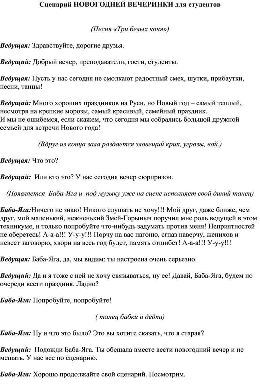 Сценарий НОВОГОДНЕЙ ВЕЧЕРИНКИ для студентов (Песня «Три белых коня»)