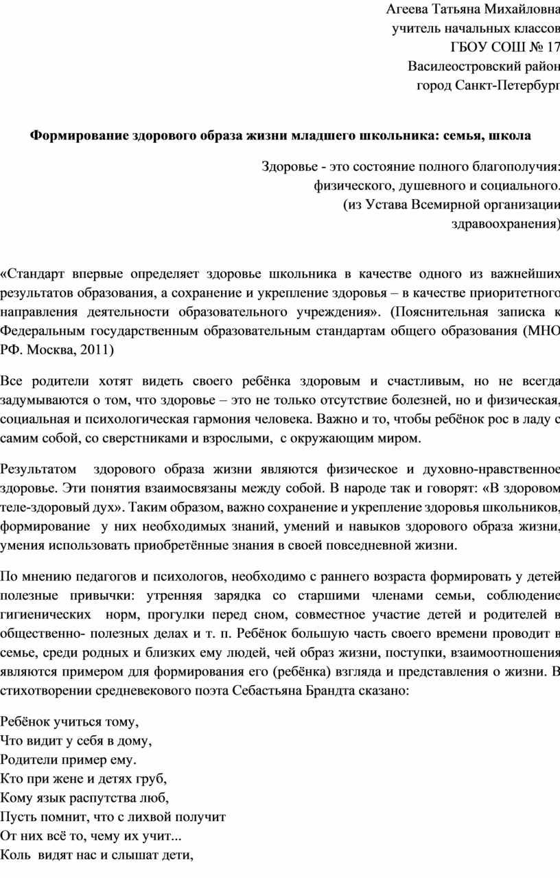 Агеева Татьяна Михайловна учитель начальных классов