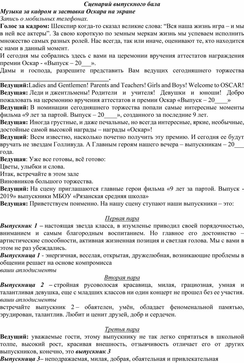 Сценарий выпускного бала Музыка за кадром и заставка