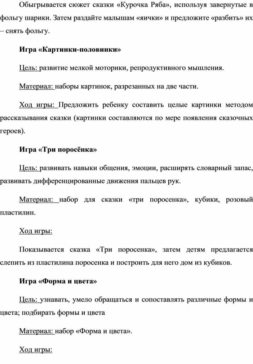 Обыгрывается сюжет сказки «Курочка