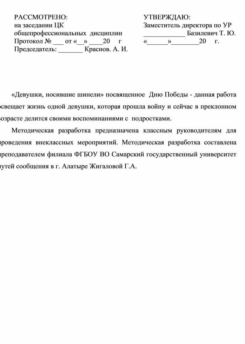 Рассмотрено: на заседании ЦК общепрофессиональных дисциплин