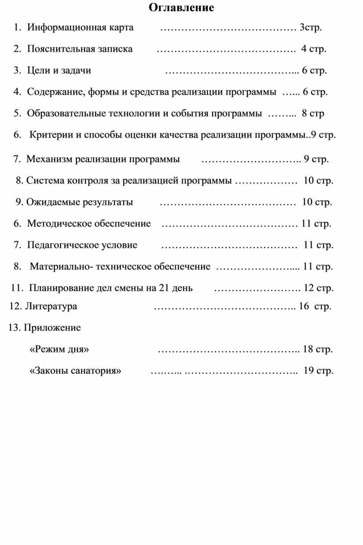 Оглавление 1. Информационная карта ………………………………… 3стр