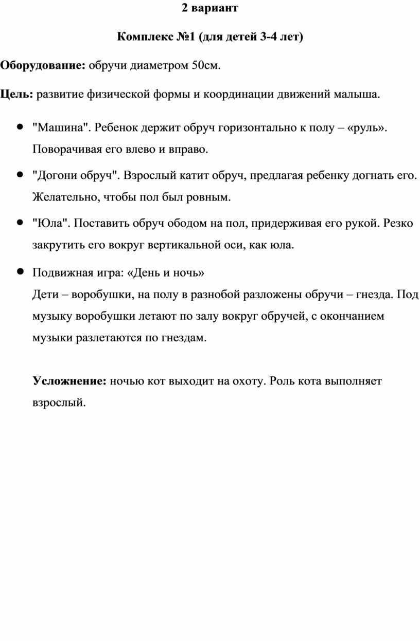 Комплекс №1 (для детей 3-4 лет)